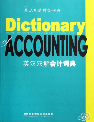 9787811222500: Dictionary Accounting