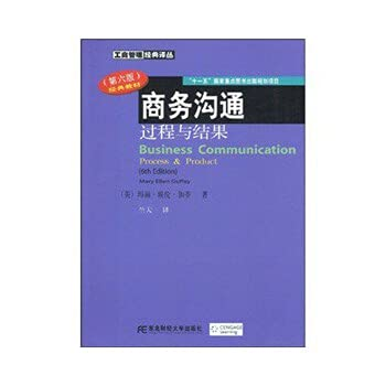 business communication process and the result (6th edition)(Chinese Edition): MA LI AI LUN GA FEI (...