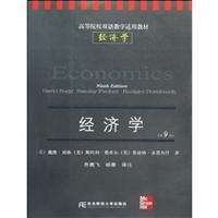 Economics - 9th Edition(Chinese Edition): MEI ) DAI