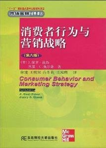 9787811228755: Consumer Behavior and Marketing Strategy (8th Edition) (Chinese Edition)
