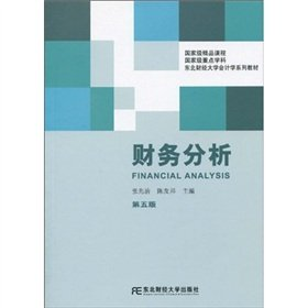 Financial Analysis { guarantee genuine S8](Chinese Edition): ZHANG XIAN ZHI