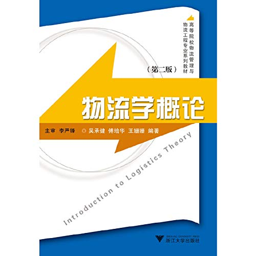 9787811234824: Logistics Management Introduction(Chinese Edition)