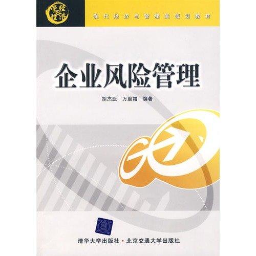 Enterprise Risk Management(Chinese Edition): HU JIE WU . WAN LI SHUANG