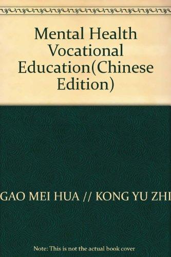 Books 9787811240702 Genuine Mental Health Vocational Education: GAO MEI HUA