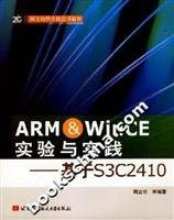 ARM & WinCE-based S3C2410 experiment and practice: DENG, ZHOU LI