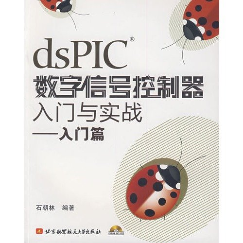 New Genuine ] DSPIC started with the: SHI CHAO LIN