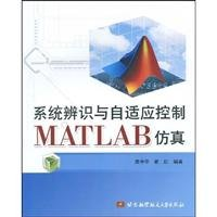 9787811247695: system identification and adaptive control of MATLAB simulation(Chinese Edition)