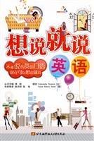9787811248289: Xiangshuojiuyue (English) (with MP3 CD 1)