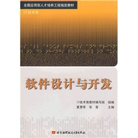 9787811248739: software design and development(Chinese Edition)