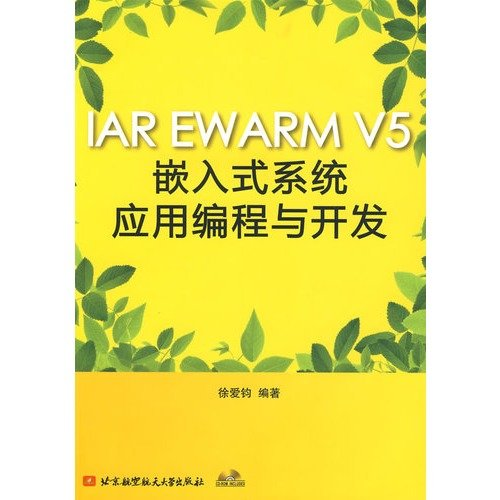 9787811249019: IAR EWARM V5 embedded systems programming and application development(Chinese Edition)