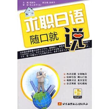 Job Japanese casually say (with CD 1 )(Chinese Edition): CHENG LI HUA ZHU BIAN