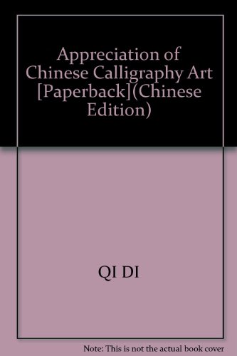 Appreciation of Chinese Calligraphy Art [Paperback](Chinese Edition): QI DI