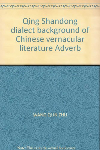 Qing Shandong dialect background of Chinese vernacular literature Adverb(Chinese Edition): WANG QUN...