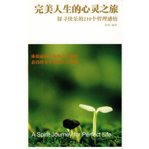 Perfect spiritual journey of life: exploring philosophical insights Happy 210(Chinese Edition): ...