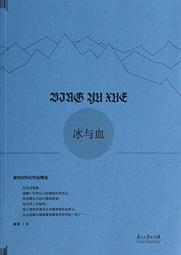 9787811264913: New century science fiction selection : Ice and Blood(Chinese Edition)