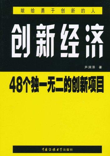 The 9787811272802 innovation economy(Chinese Edition): LU RUN ZE