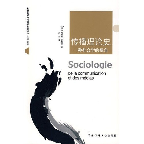 History of Communication Theory: A Sociological Perspective(Chinese Edition): FA)MAI GE LEI (...