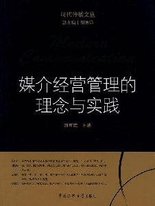 9787811278033: media management philosophy and practice