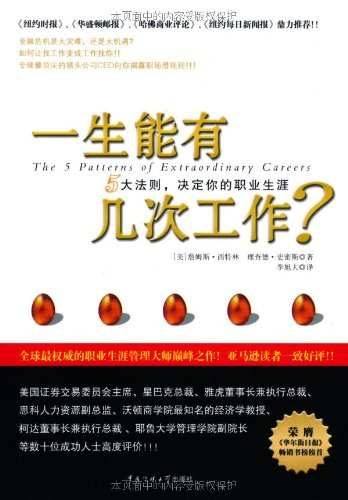 life can have several working? : 5 great law. the decision of your career(Chinese Edition): MEI)XI ...
