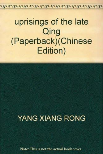 uprisings of the late Qing (Paperback): YANG XIANG RONG