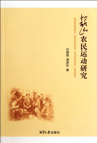 Shaoshan farmers movement research(Chinese Edition): LIU JIAN QIANG