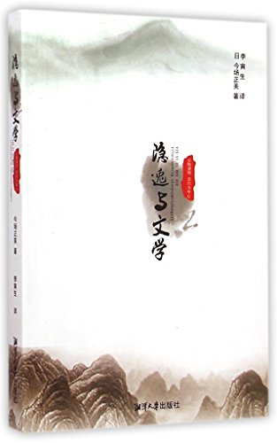9787811284874: Hermit And Literature (Focusing on Tao Yuanming And Shen Yue) (Chinese Edition)