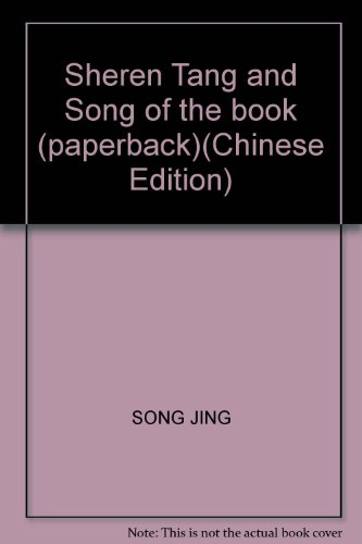 9787811292220: Sheren Tang and Song of the book (paperback)