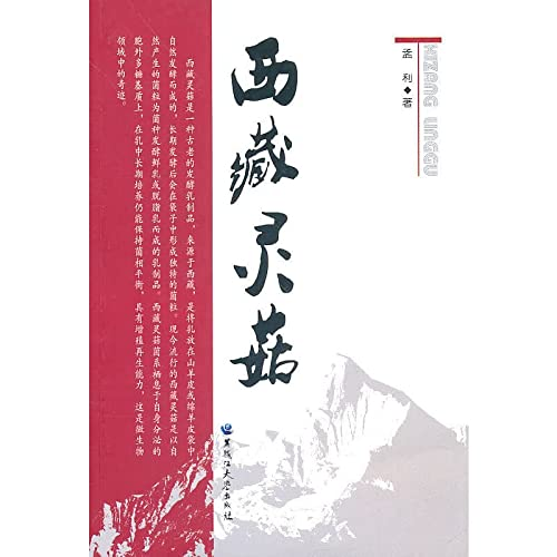 Tibet's spiritual mushrooms(Chinese Edition): MENG LI.