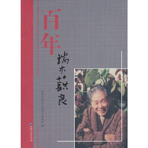 Centennial liang(Chinese Edition): TIE LING SHI ZHENG XIE WEN SHI HE XUE XI WEI YUAN HUI