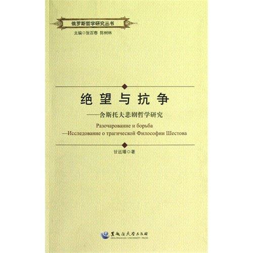 Russian Philosophical Studies Series. despair and struggle: GAN YUAN FAN.