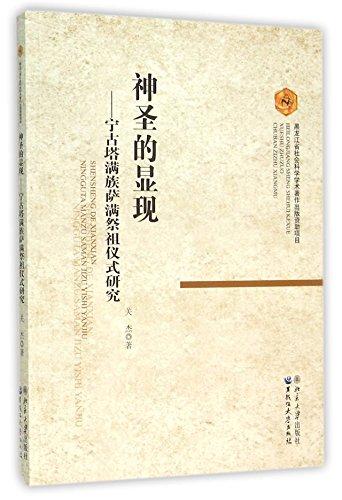 9787811299601: 神圣的显现--宁古塔满族萨满祭祖仪式研究