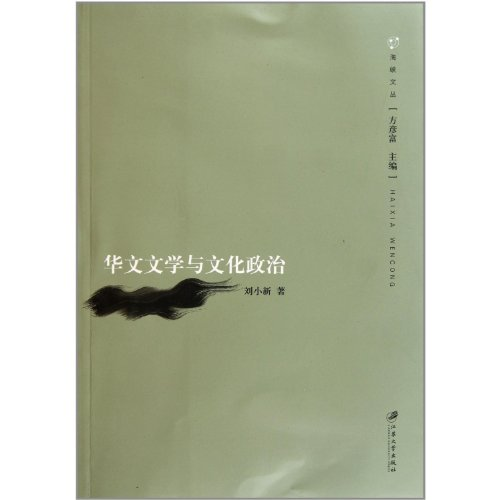 9787811302219: CHINESE LITERATURE AND CULTURAL POLITICS (Chinese Edition)