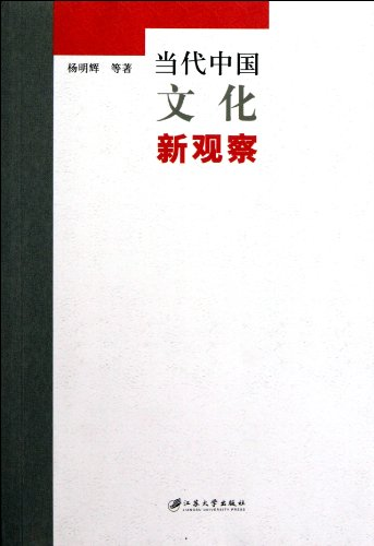 New observations of contemporary Chinese culture(Chinese Edition): YANG MING HUI