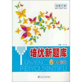 Pei excellent new exam: 6th grade language(Chinese Edition): SUN XIAO LING