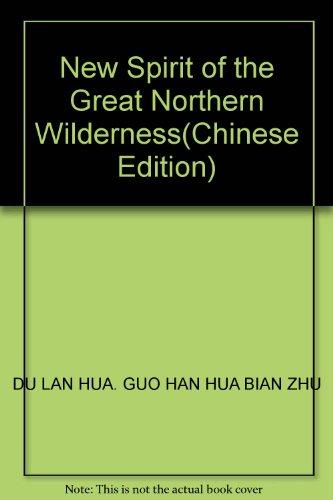 New Spirit of the Great Northern Wilderness(Chinese: DU LAN HUA.