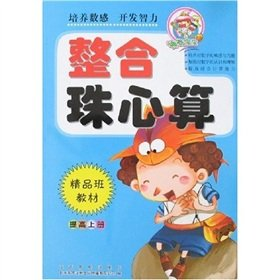 Integrate the abacus to popularize the next volume(Chinese Edition): BEN SHE BIAN