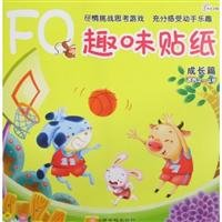 9787811327601: 2-4 Years Old - The Perfect Series - FQ Funny Sticker (Chinese Edition)