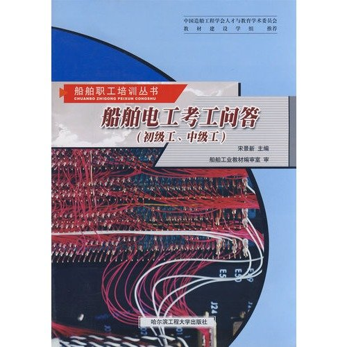 Ship electrician the Kao Gong Q & A (junior workers. Intermediate workers)(Chinese Edition): ...