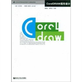 9787811331578: CorelDRAW Graphic Design (with CD-ROM in the 21st century art and design colleges and universities planning materials)(Chinese Edition)