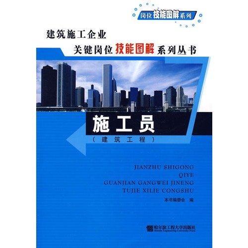 construction workers: BEN SHU WEI HUI / (JIAN ZHU SHI GONG QI YE GUAN JIAN GANG WEI JI NENG TU JIE ...