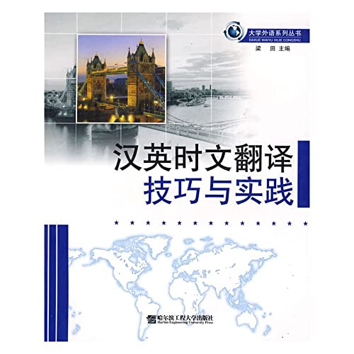 9787811334319: Chinese-English translation skills and practice when