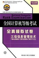The NCRE all true simulation papers: three (2012 examination of the information management ...