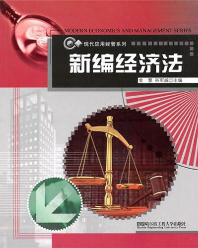 New Economic Law [Paperback](Chinese Edition): BEN SHE.YI MING
