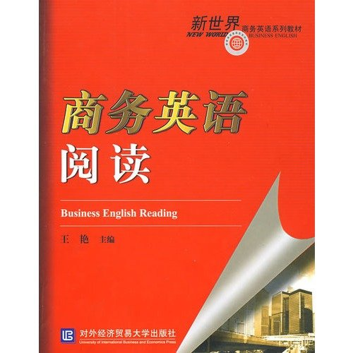 9787811342383: English Readings in International Business (Chinese Edition)