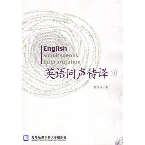 9787811343120: English simultaneous interpretation (with CD)