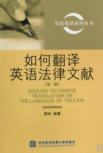 9787811343205: English to Chinese Translation on the Language of the Law (Chinese Edition)