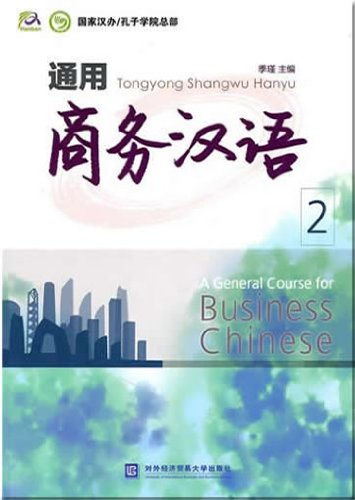 9787811346749: A general Course for Business Chinese-2-CD Included (Chinese Edition)