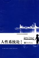 Systems theory of human nature (in the 21st century philosophy to explore)(Chinese Edition): LI WEI