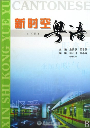 9787811353143: Cantonese-Book 2 (Chinese Edition)