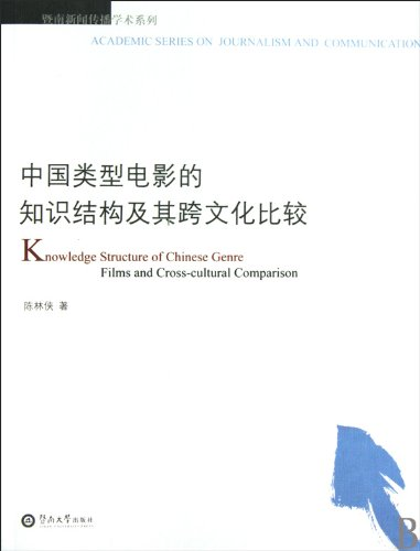 9787811354508: The Knowledge Structure and Comparation Crossing Cultures of Chinese Genre Films (Chinese Edition)
